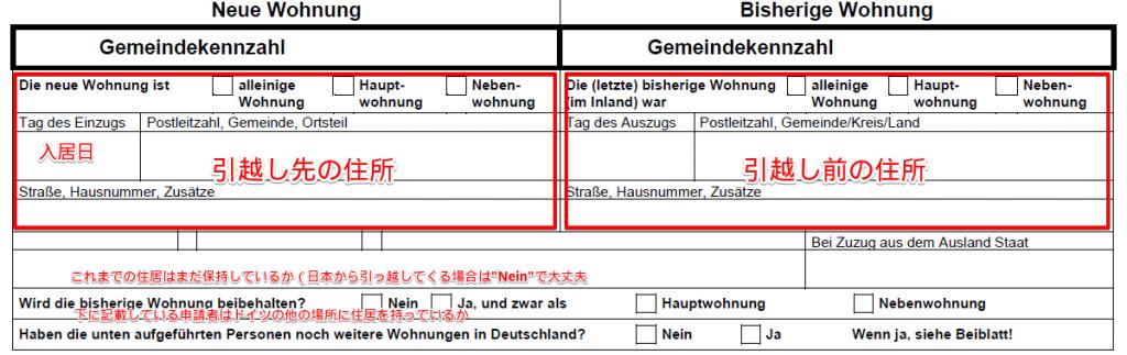 住民登録申請書1